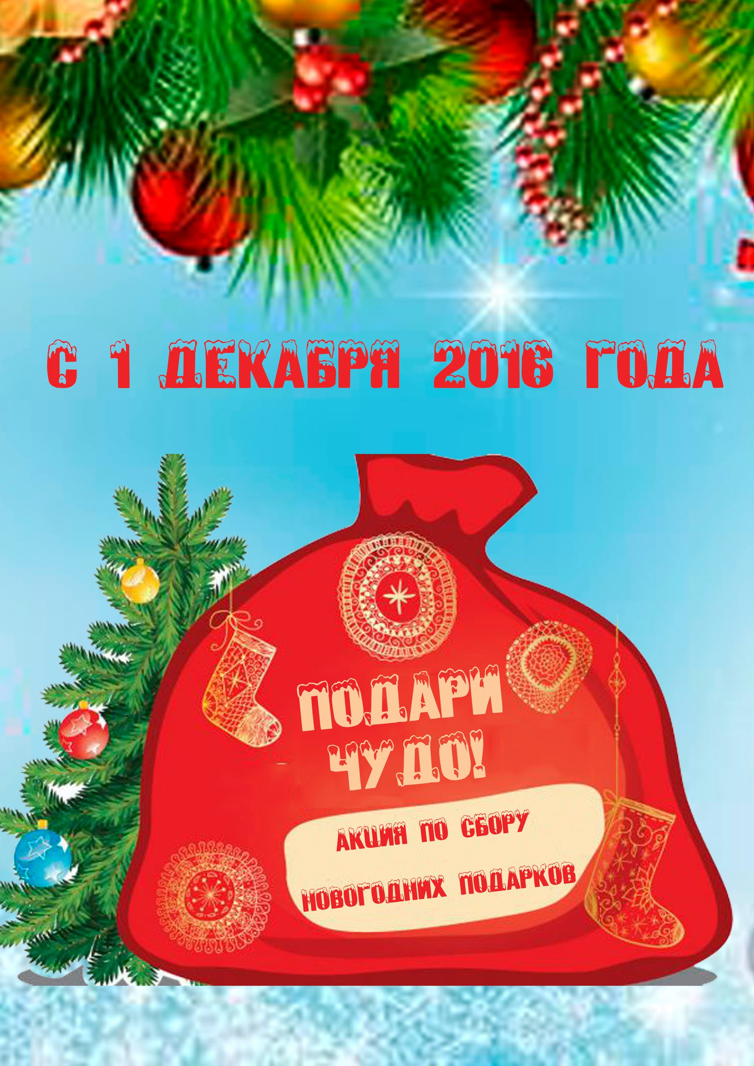 Акция дарим новогодние подарки