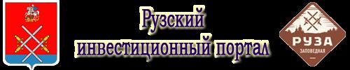 Рузский инвестиционный портал